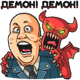 демон! демон!